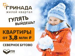 ЖК «Гринада». Северное Бутово Комфорт-класс.